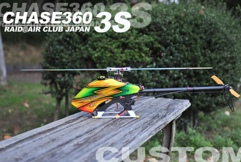 chase360-3S仕様